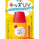 Japan Sunkiller Kid's Milk 30ml lotion UV Blocking SPF38+ PA+++