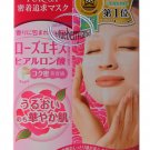 UTENA PURESA Rose Essence Sheet Mask Facial Mask Sheet Japan