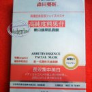 DR Morita Arbutin Essence Facial Mask 5 pcs MASKS ladies skin care