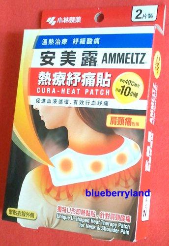 Japan  Kobayashi Ammeltz Cura-Heat Patch Neck Shoulder Muscular Pain Relief 2p set muscle health