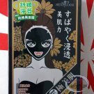 SEXYLOOK Black Facial Mask for Acne Skin 5 Sheets  Set