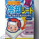Japan Hadariki Cooling Gel Patch Headache Fever Pain Stress Relief for kids children