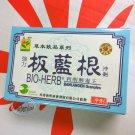 Strong Bio-Herb Banlangen Granules  強力板藍根沖劑(利咽解毒王)10g x 10 bags