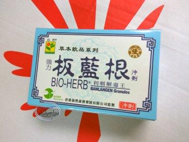 Strong Bio-Herb Banlangen Granules  強���根�����解���10g x 10 bags