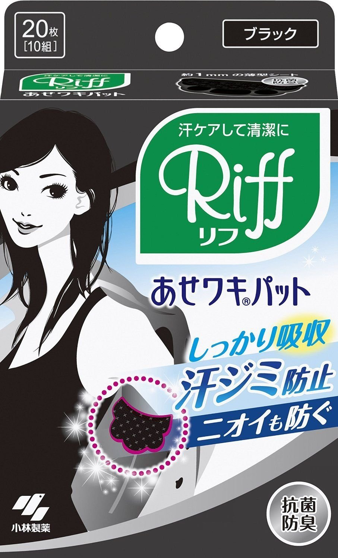 Kobayashi Riff Underarm Sweat Sheet Pad Black 20 pcs Women