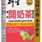 Hin Sang Premium Exquisite Packing Milk Supplement 20 packs for poor appetite 衍生雙料開奶茶