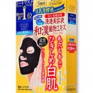 Japan Kose Cosmeport Clear Turn Black Mask 5 Sheets ladies skin care