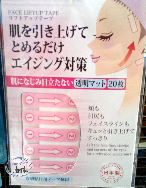 Japan Face Liftup Tape 20 Pcs facial skin care ladies girls women