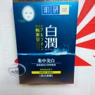 Hada Labo HadaLabo Shirojyun Whitening Mask 4 Pieces ladies skin care