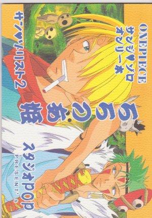 One Piece Yaoi Doujinshi