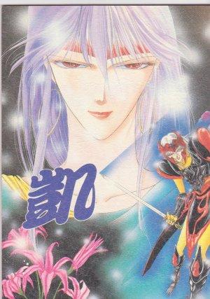 Heavenly War Shurato Shonen Ai doujinshi