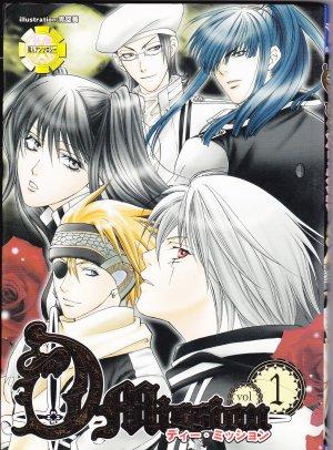 D Gray Man Yaoi Doujinshi Anthology