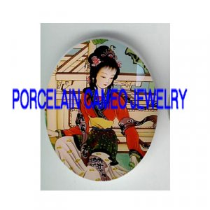ORIENTAL CHINESE  GIRL GARDEN* UNSET PORCELAIN CAMEO CAB