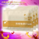 [MC0039] Pearl Extract Collagen Facial Mask  【我的心機】珍珠粉蛋白面膜