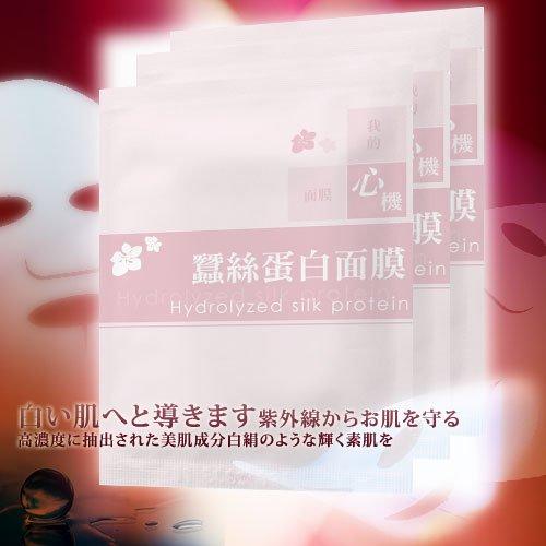 [MC0040]Hydrolyzed Silk Protein Facial Mask  ������蠶絲����