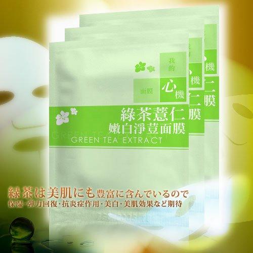 [MC0035]Green Tea Extract Facial Mask  ������綠���嫩���