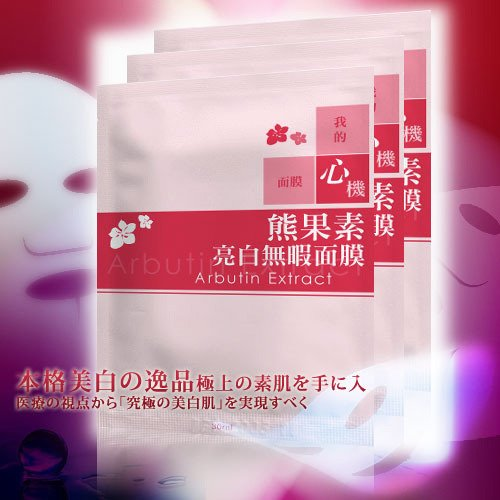 [MC0041]Arbutin Extract Whitening Facial Mask  ��������素亮�����
