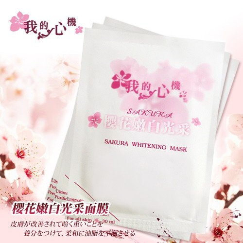Sakura Whitening Ultimate Facial Mask  ������樱�嫩��彩��