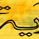 Aaya Written in Arabic 08