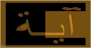 Aaya Written in Arabic 05