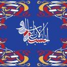 Quranic Verse 05