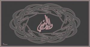 Bismillahi Written in Arabic 03