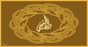 Bismillahi Written in Arabic 02