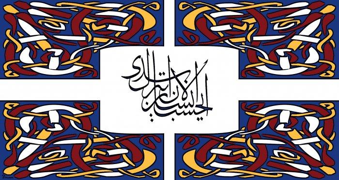 Quranic Verse 03