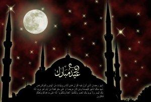 Eid Mubarak 04