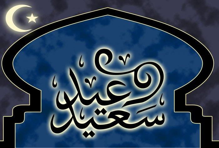 Eid Sayid 01