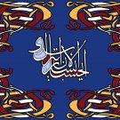 Quranic Verse 01