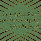 Quranic Verse 24 - 32 08