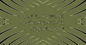 Quranic Verse 24 - 32 05