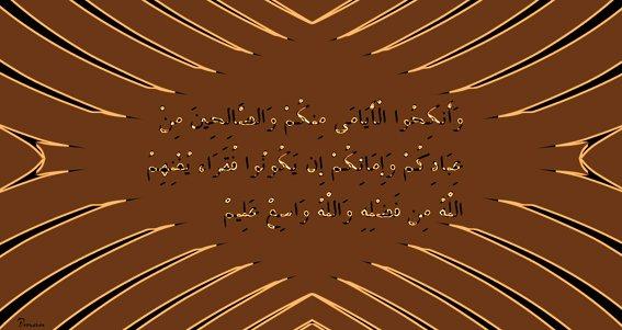 Quranic Verse 24 - 32 04