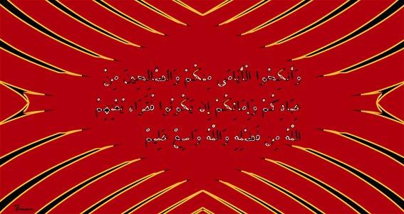 Quranic Verse 24 - 32 01