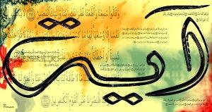 Aaya Written in Arabic 03