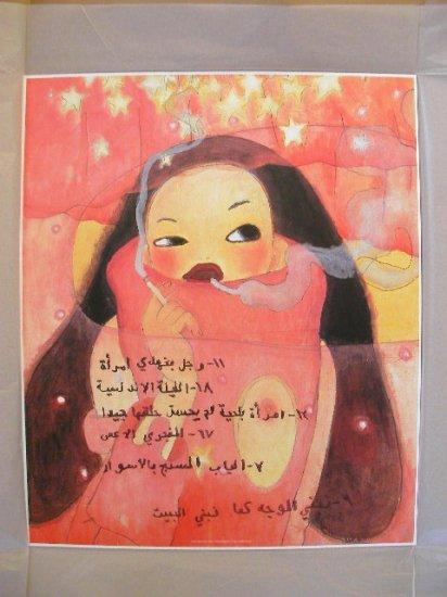 "Aya Takano ""ARABIAN NIGHT AND END"""