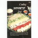 Cooking Japanese Style Cookbook Vintage 1979