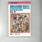 Dragon Ball 30 Japanese Comic Book 4088514203 Jump Comics