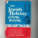The Jewish Holiday Cookbook by Leah Leonard Vintage 1955 Hard Cover Gramercy Publishing