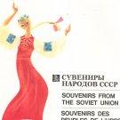 Vintage Souvenirs From The Soviet Union Catalog Expo 67 Souvenir