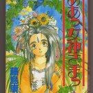 Ah! My Goddess Vol. 3 (Aa Megamisama) by Kosuke Fujishima (in Japanese)  s1956