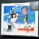 Lupin the 3rd (PS1 JP Import)