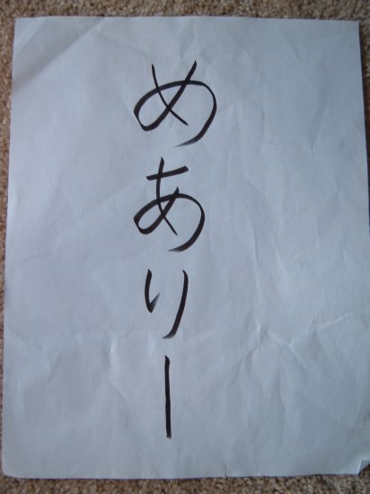 Japanese Calligraphy (one side)