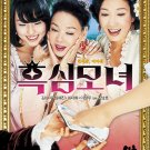 Black hearted Mother and Daughter Korea - Chinese Sub