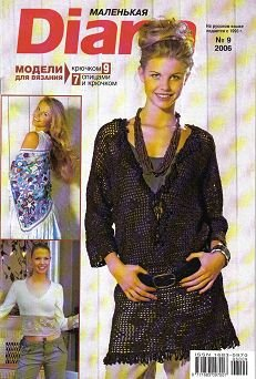 Diana Little Russian Magazine September 2006