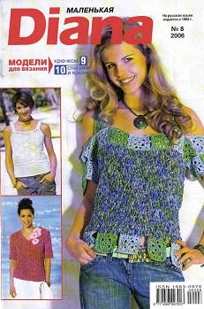 Diana Little Russian Magazine August 2006