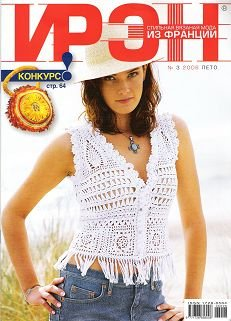Iren French High Fashion Russian Magazine Summer 2006
