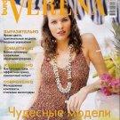 Verena May-June 2006