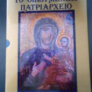THE OECUMENICAL PATRIARCATE: THE GREAT CHURCH OF CHRIST TABLE BOOK - IN ENGLISH - RARE!